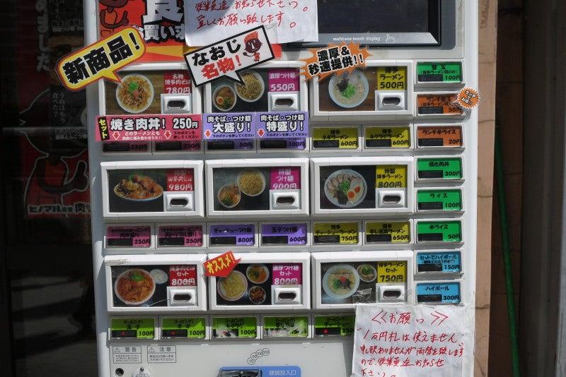ヒノマル食堂肉そばなおじ-4