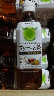 riricoの徒然日記-すぅーっと茶2