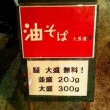 大黒屋@渋谷