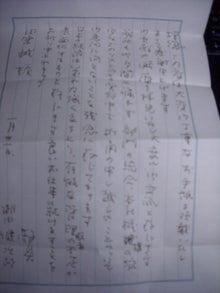 【創業者、名経営者、政治家の秘話大公開】          -潮田社長手紙