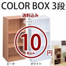 おしゃれな収納雑貨通販・akayaのブログ-カラーボックスが10円