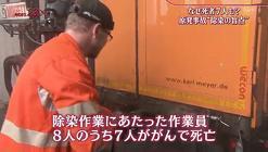 除染作業にあたった作業員8人のうち7人ががんで死亡.JPG