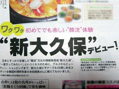 韓国料理研究家・ほんだともみのコリアンワールド-リビング新聞
