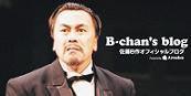 佐渡稔オフィシャルブログ「佐渡通信」Powered by Ameba-B-chan's blog