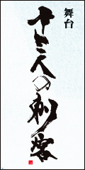 庄野崎謙オフィシャルブログ「KEN'S STORY」Powered by Ameba