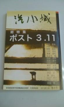 新潟お笑い集団NAMARAブログ-120329_1603~01.jpg