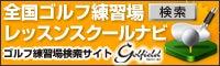 ゴルフ練習場検索サイト ゴルフィールド-ゴルフ練習場検索サイトゴルフィールド