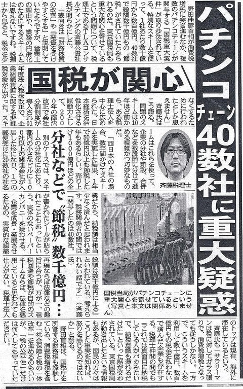 日本は亡国の危機にある。世界一を目指せ、道義国家の復興