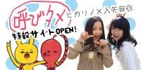 入矢麻衣オフィシャルブログ 麻衣のえにっきぶろぐ。 Powered by Ameba-呼びタメ 入矢麻衣 ヒガリノ