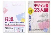 $デザイン書を磨け!~福岡の熱きデザイン書道家達-23人展