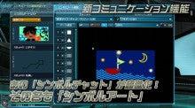ファンタシースターシリーズ公式ブログ-cbtpso2_15