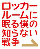 相楽樹オフィシャルブログ「この樹なんの樹きになる樹」powered by Ameba