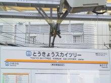 会津高原たかつえ TAKATSUEスタッフブログ☆Takatsue's Back door-東京スカイツリー駅