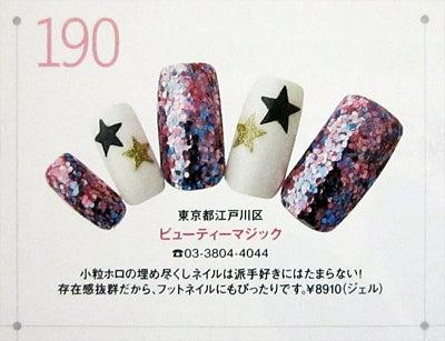ビューティーマジック ネイルサロン&スクール-nail-venus P89
