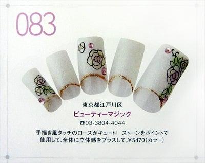 ビューティーマジック ネイルサロン&スクール-nail-venus P81