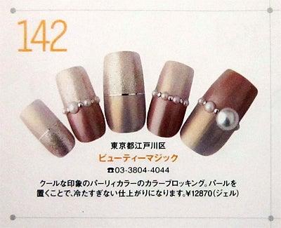 ビューティーマジック ネイルサロン&スクール-nail-venus P85