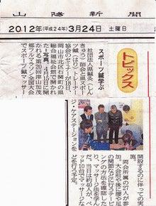 津山衆楽ライオンズクラブメンバーのBlog-山陽新聞掲載