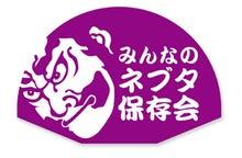 青森県むつ市『たなぶ七福通り商店街』 ☆まちの駅七福☆のブログ