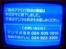 会津高原たかつえ TAKATSUEスタッフブログ☆Takatsue's Back door-アナログ放送終了