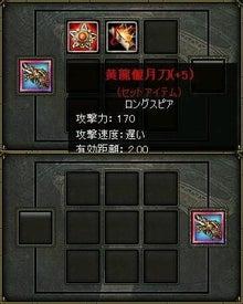 KO de ちまちま の 日記^^-KP武器17015to+6(1)