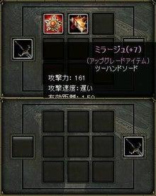 KO de ちまちま の 日記^^-在庫武器S8to+8(1)