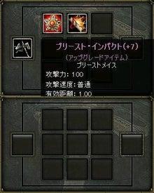 KO de ちまちま の 日記^^-在庫武器S8to+8(2)
