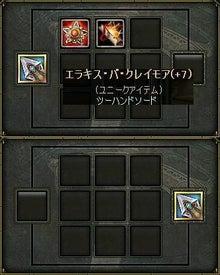 KO de ちまちま の 日記^^-在庫武器S8to+8(5)