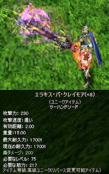 KO de ちまちま の 日記^^-エラキス剣(+8)