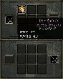 KO de ちまちま の 日記^^-在庫武器S8to+8EL