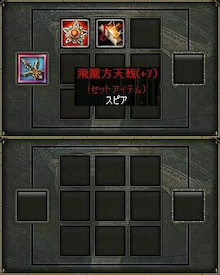 KO de ちまちま の 日記^^-在庫武器S8to+8(4)