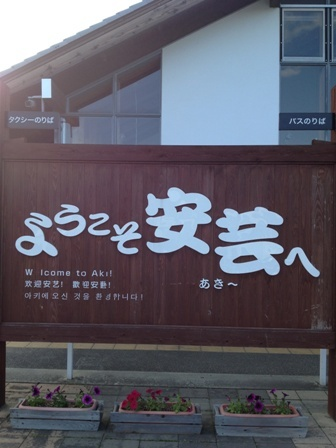 安芸駅看板