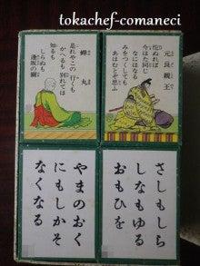 パンダさんのチョコレート-karuta2