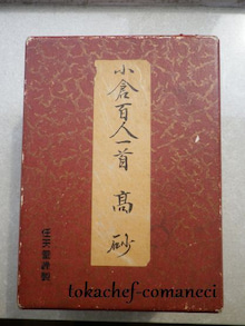 パンダさんのチョコレート-karuta1