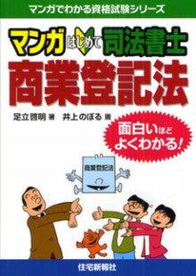 $  ライダー110-マンガ商業登記