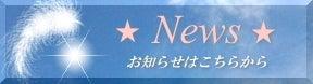 心花のスピリチュアル☆ワールド-sinka9