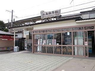 晴れのち曇り時々Ameブロ-JR仙石線松島海岸駅