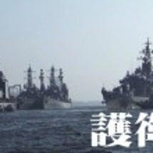 ●日本の誇りで守る護…