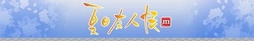 $夏目友人帳mixiページ 副管理人の妖の宴