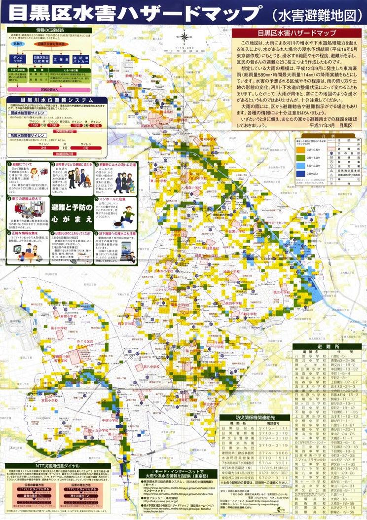 [2005年版]目黒区水害ハザードマップ【目黒区】 | 使える無料 ...