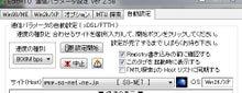 $俺のメモ帳-EditMTU画面