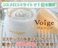 voige(ヴォイッジ)