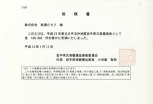 奇譚クラブblog-岩手受領書