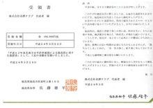 奇譚クラブblog-福島受領