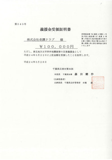 奇譚クラブblog-千葉受領