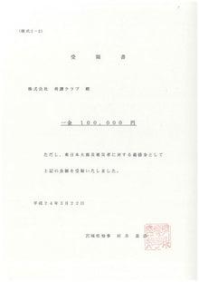 奇譚クラブblog-宮城受領