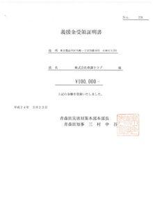 奇譚クラブblog-青森受領書