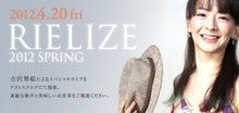 吉沢梨絵オフィシャルブログ「RIELIZE」Powered by Ameba