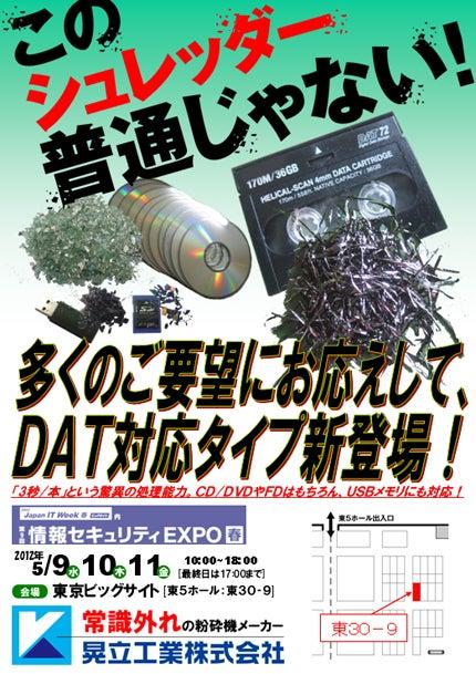 さんらいとの冒険(晃立工業オフィシャルブログ)-情報セキュリティEXPO
