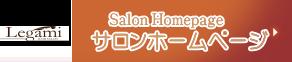 熊本上通りの美容室レガーミ