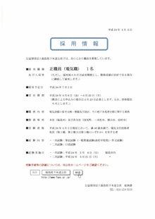 公益財団法人福島県下水道公社の日記-採用情報